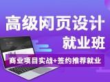 苏州网页设计培训学校,前端开发工程师实战班