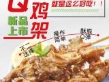 沈城特色QQ鸡架小吃