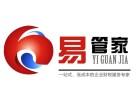郑州全市低价代理记账会计服务就找河南易管家企业咨询