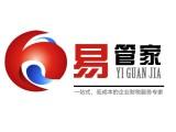 河南易管家企業咨詢公司商標注冊200家公司一致選擇