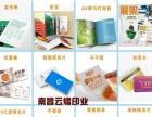 南昌纸类印刷厂