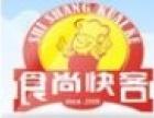 食尚快客黄焖鸡加盟