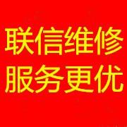 武汉联信家电维修公司,武汉本地的大型维修连锁服务公司