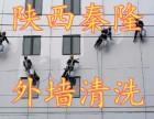 西安广告牌清洗 西安外墙清洗清洗门头首选 陕西秦隆