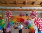 和美高端生日派对气球策划