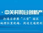 涿州产业发展新思路, 聚焦涿州中关村和谷创新产业园