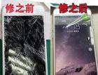维修苹果iphone手机屏幕修复专家