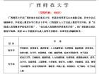 深圳南山南油大厦成考考试报名