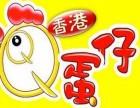 香港qq蛋仔加盟费 qq蛋仔加盟