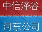 天津河东区公司注册,中信泽谷