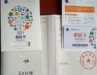 广西申请条形码,广西来宾申请条形码需要什么条件