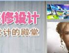 广州平面设计培训哪个好