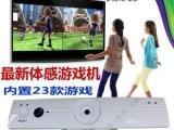 国内首款 3D互动健康体感游戏机 接电视