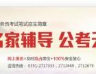 2016山西省公务员考试笔试辅导课程
