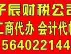 沈阳沈河区工商注册代办,沈阳会计代帐200元起