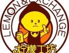 重庆快乐柠檬加盟的分店有几家 快乐柠檬加盟电话