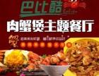肉蟹煲加盟特色小吃巴比酷肉蟹煲新潮流新风向