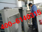 服务热线~!汉阳区大金空调%(各区域)+售后服务网站电话