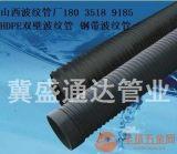 太原双壁波纹管排水专用外径200mm 2400mm
