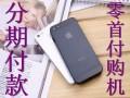 郑州0首付分期iphone7plus哪里有现货