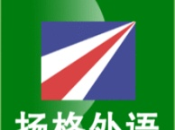莱山日语考前培训,韩语考级辅导,口语提升班开课了