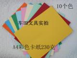 A4彩色卡纸.加厚手工彩纸.50张/包 230克彩色卡纸.230