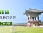 上海韩语基础入门培训 韩国旅行留学工作交流无障碍