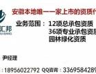 专业代办蚌埠通信工程资质