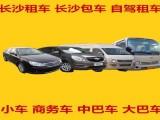 長沙租車-自駕租車電話-轎車商務車中巴車大巴車24小時包車