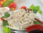 学习饺子 哪里有教学小吃技术学校