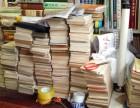 上海静安区高价回收各类古旧书籍家庭旧书回收连环画回收