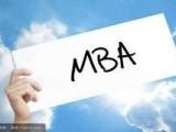 企业高管读在职MBA的6个理由,我较服第5个