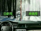 汽车玻璃防雾剂