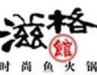 滋格馆时尚鱼火锅加盟