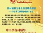 鹰潭中小学数学英语语文各科辅导班招生了