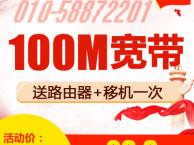 北京百兆宽带 (光纤全覆盖无捆绑,安装快,服务好)