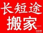 天津南开区专业搬家公司,