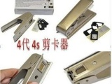 苹果4代剪卡器 带2张还原卡套 SIM剪