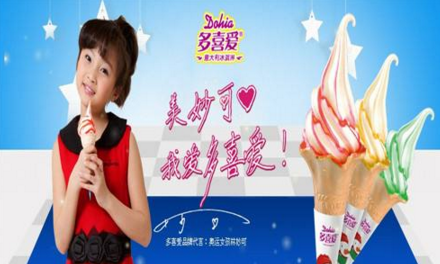 多喜爱冰淇淋加盟电话 冰淇淋加盟十大品牌