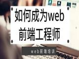 上海web前端培訓