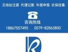 金华代理注册公司,代办个体工商户营业执照