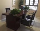低价转让办公电脑桌 全新椅子等物品 需要的电话联系