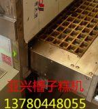 蜂蜜蛋糕配方亚兴YX190-II型槽子糕烤箱