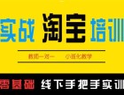 杭州下沙淘宝培训班多少钱萧山淘宝开店培训火车东站电商培训