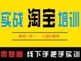 杭州下沙培訓班蕭山開店培訓火車東站電商培訓