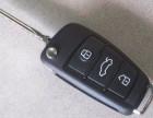 莱西市开车锁配车钥匙价格
