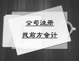 北京朝阳区工商代理费用