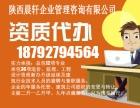 陕西晨轩,专业资质代办,建筑业各类资质新办升级延续增项