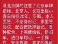 本人北京人,名下多个摇号咨询想有偿出售,需要的可以