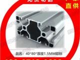 4080铝型材-工业铝型材-工业铝型材框架-武汉铝型材批发